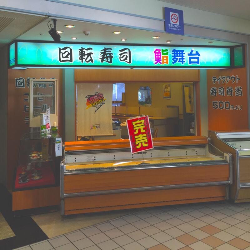鮨舞台阪神競馬場店_施設外観