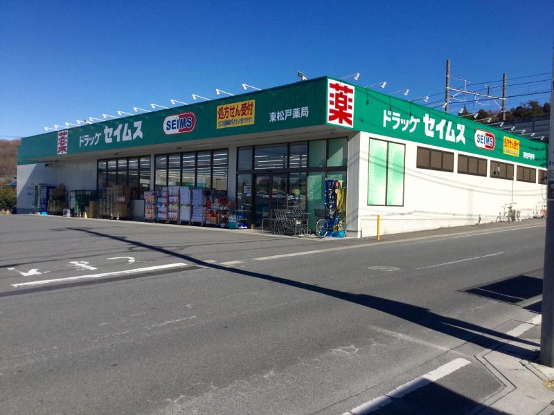 ドラッグセイムス東松戸店