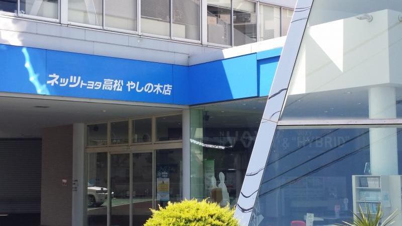 ネッツトヨタ高松やしの木店_建物全景