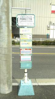 「戸田明正二丁目」バス停留所