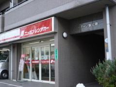 ニッポンレンタカー恵比寿営業所
