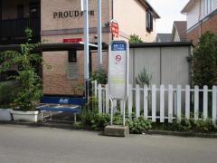 「国見一丁目」バス停留所