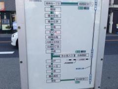 「根岸台一丁目」バス停留所