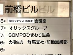 SOMPOひまわり生命保険株式会社 群馬支社_看板