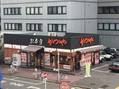 かつや名古屋丸の内店