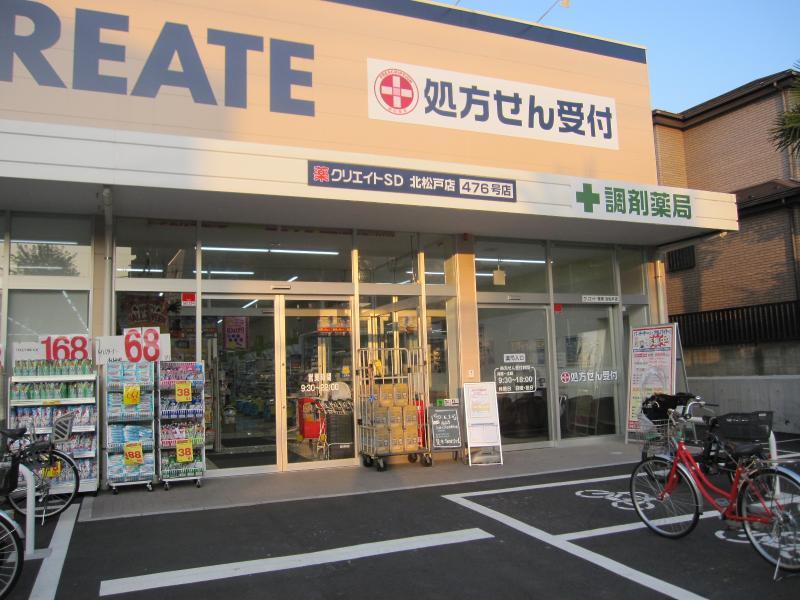 クリエイトエスディー 北松戸店