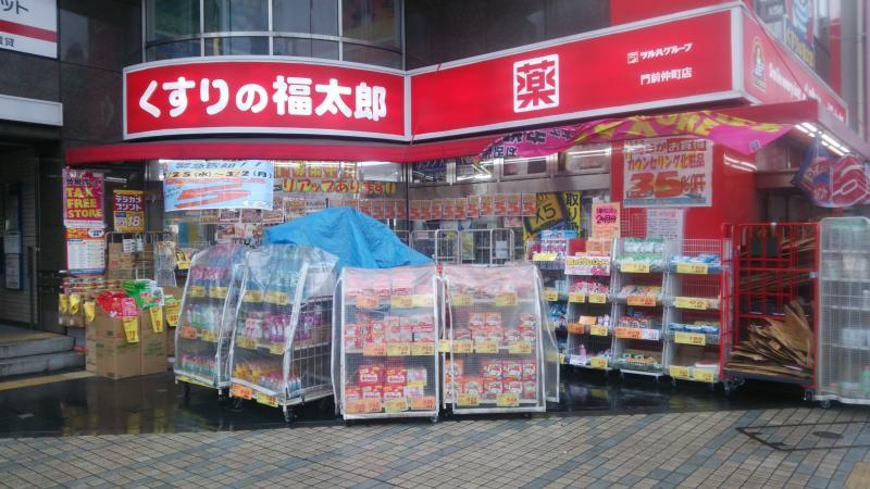 くすりの福太郎 門前仲町店