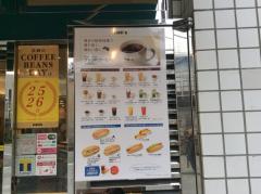 ドトールコーヒーショップ自由ヶ丘店