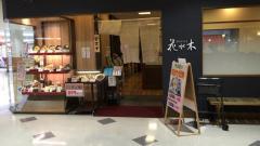 花水木姫路リバーシティー店
