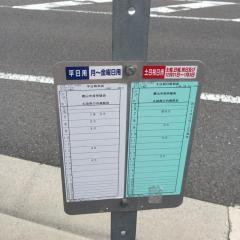 「ザ・モール郡山」バス停留所
