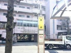 「宇山」バス停留所