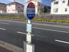 「クリーン池田台」バス停留所