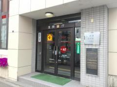 北陸銀行豊平支店