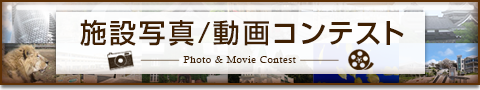 施設写真/動画コンテスト
