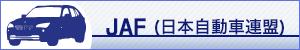 JAF(一般社団法人・日本自動車連盟)