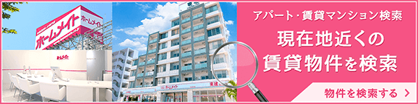 アパート・賃貸マンション検索 現在地周辺の賃貸物件を検索