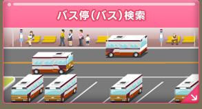バス停[バス]検索