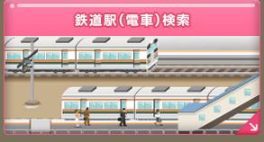 鉄道駅(電車)検索