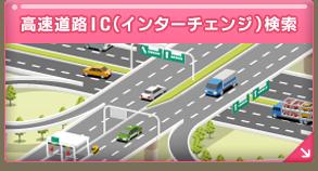 高速道路IC(インターチェンジ)検索