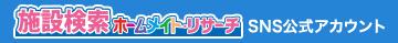 施設検索 ホームメイト・リサーチ SNS公式アカウント