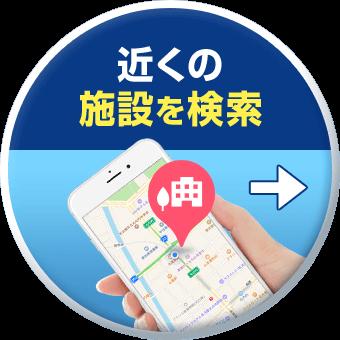 現在地(GPS)から施設を検索