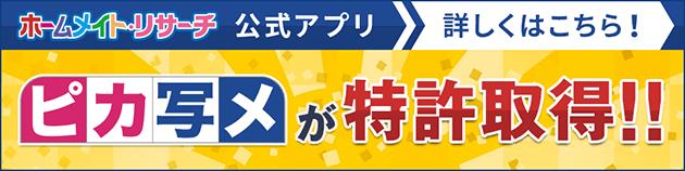 ホームメイト・リサーチ公式アプリ「ピカ写メ」が特許取得!!