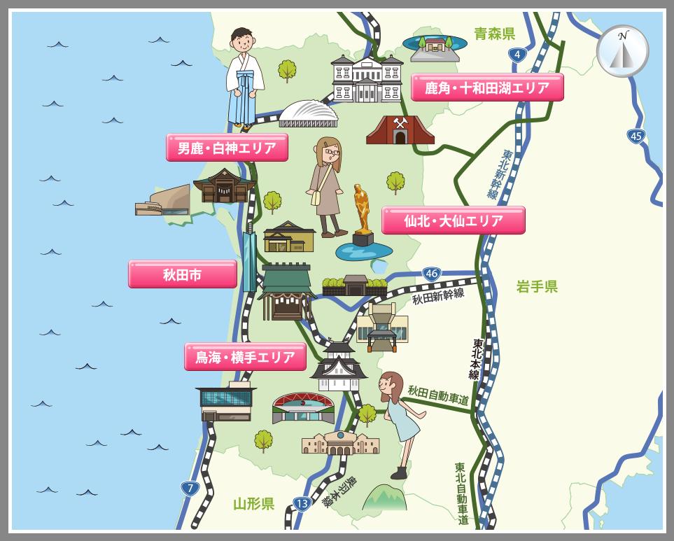 秋田県の観光マップ・レジャーマップ【ホームメイト・リサーチ】